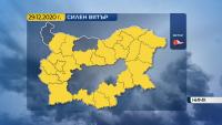 Жълт код за силен вятър и в утрешния 29 декември