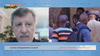 Българин за борбата с коронавируса в Южна Африка: Положението е тежко