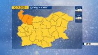 До 30-40 см сняг се очакват в Северозападна България, валежите продължават и утре