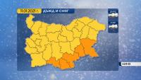 До 40 см сняг до полунощ в Северна България. Жълт и оранжев код за валежи утре