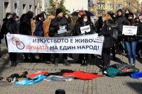 Протест в подкрепа на изкуството в София и Варна
