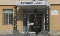 В село Аврен местната власт плаща таксите на всички студенти