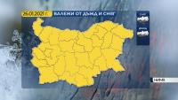Жълт код за проливен дъжд и обилни снеговалежи утре