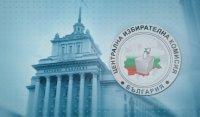 До 17 февруари в ЦИК може да се подават заявления за изборите