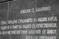 Караянчева: С болка свеждаме глави пред паметта на погубените от тоталитарната репресия