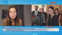 Българка в Нова Зеландия: Бързите мерки още в началото са причина за успеха в борбата с COVID-19