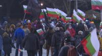 Национален митинг-протест поиска оставката на правителството