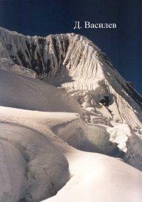 снимка 2 Защо Атанас Скатов не успя да изкачи К2? Дойчин Василев и Петко Тотев за разума и опита в планината
