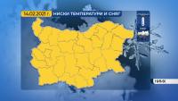 Код жълто за снеговалежи и още по-студено време в неделя
