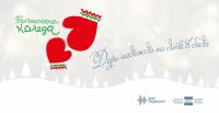 """""""Българската Коледа"""" е събрала 1 840 000 лева досега"""