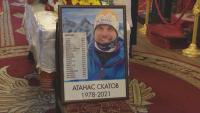 Десетки близки, приятели и туристи си взеха последно сбогом с Атанас Скатов
