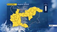 Жълт код за отрицателни температури утре