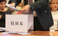 На 2 март ще станат ясни номерата, с които партиите и коалиците ще участват на изборите (ОБЗОР)