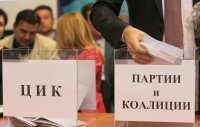 ЦИК определи таван за финансирането на предизборната кампания