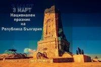 Българските културни институти в Централна Европа празнуват заедно 3 март