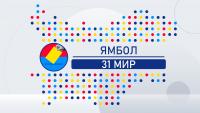 Избори 2021: Лидерската битка в 31 МИР - Ямбол
