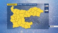 Жълт код за значителни валежи от дъжд, сняг и виелици
