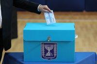 Изборите в Израел: Очаква се победа на партията на Нетаняху, но трудно съставяне на коалиция