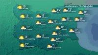 Mаксимални температурите от 10 до 13° утре