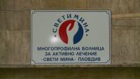 """Разкриха допълнителни 30 легла в болница """"Свети Мина"""" в Пловдив"""