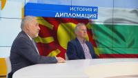 Експерти: Проблемът между България и Р Северна Македония може да се реши само с преговори