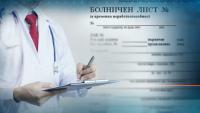 В година на пандемия: Колко пари за болнични е изплатил НОИ на работещите
