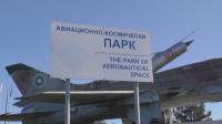 Разходка из Авиокосмическия парк край Омуртаг