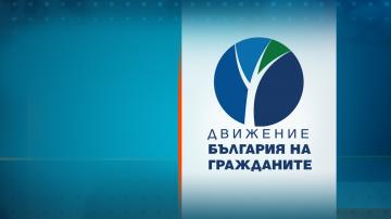 """Лидерът на СДС поиска Движение """"България на гражданите"""" да бъде изключено от ЕНП"""