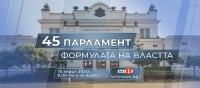 БНТ със специално студио за първото тържествено заседание на новия парламент