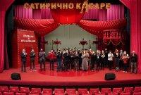 Сатиричният театър посреща 64-ия си рожден ден с отличия за най-добрите в жанра