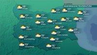 Слънчево време с температури до 19°