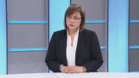 Корнелия Нинова: Ние не можем да дадем подкрепата си на сляпо
