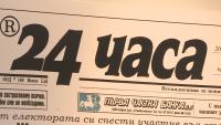 """Вестник """"24 часа"""" празнува рожден ден"""