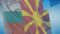 Без резултат приключи заседание на историческата комисия между България и Р Северна Македония