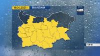 Жълт код за значителни валежи в 19 области от страната в понеделник