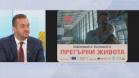 Представителството на ЕК в България с кампания за насърчаване на ваксинирането