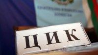 ЦИК прие хронограмата за провеждането на изборите