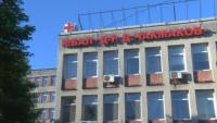 Продават болницата в Раднево, спрян е приемът на пациенти