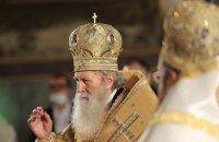 Патриарх Неофит: Да съхраняваме и да доизграждаме държавата на Духа