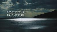 """По следите на солунските братя: """"В търсене на Полихрон"""""""