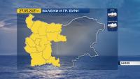Код жълто за градушки, силни гръмотевични бури и проливни валежи в Западна България