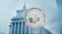 Последен ден за регистрация в ЦИК за изборите на 11 юли