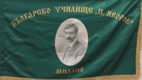 Наша сънародничка създаде българско училище в Милано