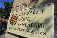 """Директорът на ДФ """"Земеделие"""" Васил Грудев е освободен от длъжност"""