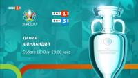 Гледайте двубоя Дания - Финландия в ефира на БНТ 1 и БНТ 3