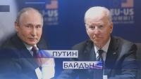 От специалните ни пратеници: Преди ключавата среща между Байдън и Путин