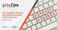 """Подкастът на БНТ за медийна грамотност """"МеГра"""" с нов сезон"""