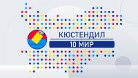 Предсрочни избори: Лидерските битки в 10 МИР - Кюстендил