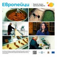 """Тази вечер: """"Европейци"""" представя 26 истории на успеха в открита изложба"""