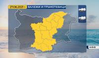 Жълт код за валежи утре, очаква се захлаждане